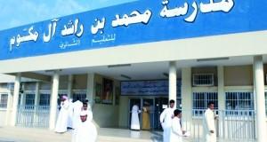 261 مشروعاً لاستحداث مدارس جديدة