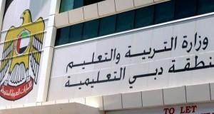 'تعليمية دبي' تكرم المدارس الأولى في الاعتماد