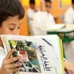 'التربية' تنجز المقررات الدراسية للمناهج المطوّرة