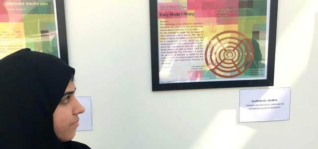 طالبة في جامعة زايد تبتكر تطبيقاً مكتبياً ذكياً