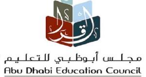 نموذجين للزي المدرسي في أبوظبي