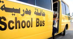 نقاط ذهبية لتقييم أداء سائقي الحافلات المدرسية ومشرفاتها