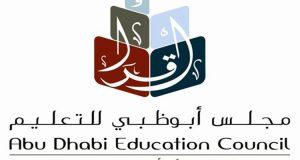 أبوظبي للتعليم يطلق 50 خدمة على الهواتف