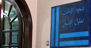الإمارات لحقوق الإنسان تثقّف طلبة الجامعات