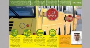 شكاوي من طول زمن رحلة حافلات المدارس