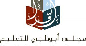 طلبة أبوظبي يتعرفون إلى 3000 برنامج أكاديمي