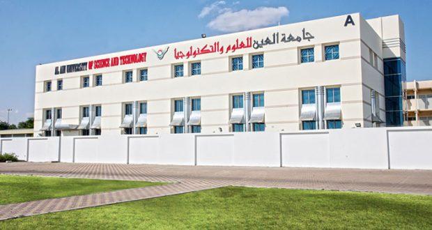 مسابقة تحدي الابتكار في جامعة الإمارات للعلوم
