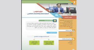 وزارتا التربية و الطاقة تدخلان الثقافة النفطية في المناهج الدراسية
