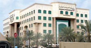 وزارة التربية تحدّد عدد الحصص الأسبوعية من الروضة إلى الصف الـ 12
