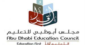 أبوظبي للتعليم يعلن نتائج الثانوية العامة اليوم