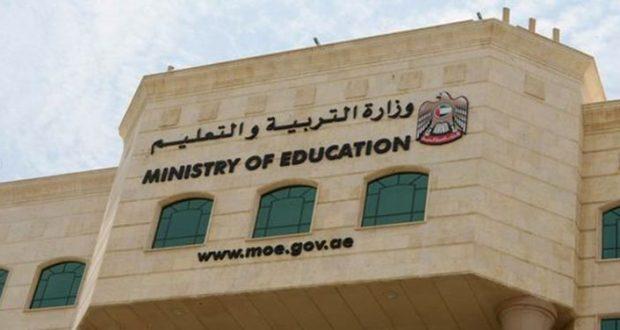 وزارة التربية تنفي تعليق الدراسة اليوم