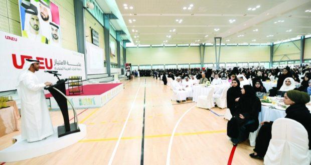 جامعة الإمارات تُكرّم 746 طالباً متفوقاً ضمن مبادرة امتياز