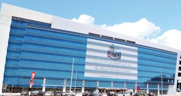 شواغر محدودة لتسجيل المقيمين في مدارس أبوظبي الحكومية
