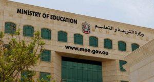 «التربية» تحظر على المدارس تبليغ الشرطة قبل التواصل مع إدارتها القانونية