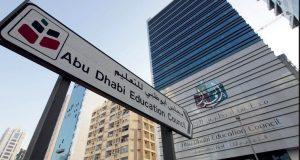 أبوظبي للتعليم يوافق على زيادة الرسوم الدراسية لـ 24 مدرسة خاصة