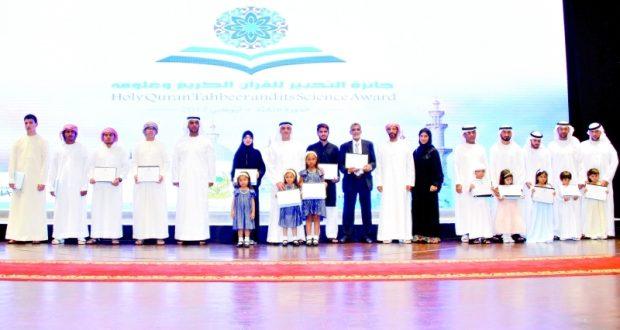 سيف بن زايد يكرم الفائزين بمسابقة التحبير للقرآن وعلومه
