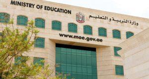 «التربية»: عدد الحصص في مدارس الدولة الأقل خليجياً وعربياً وأوروبياً