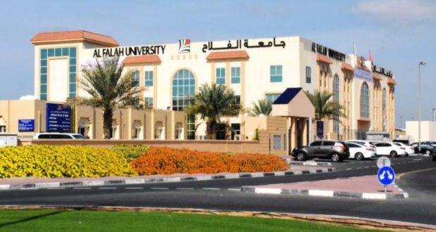 جامعة الفلاح تعلن عن مِنح للمتفوقين