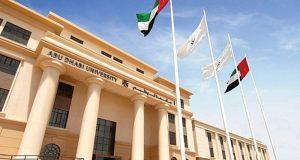 2300 طالب وطالبة في صيفي جامعة أبوظبي