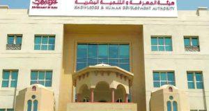 31 مؤسسة تعليم عالٍ بالمناطق الحرة في دبي