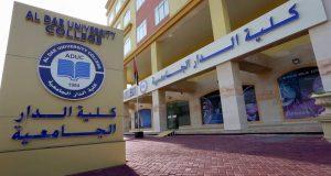 9 برامج بكالوريوس جديدة بكلية الدار الجامعية في دبي