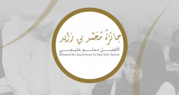 بدء الترشح لجائزة محمد بن زايد لأفضل معلم خليجي