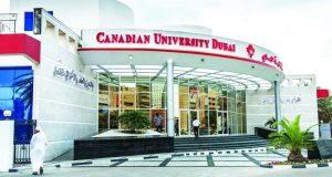 25 منحة دراسية للمرأة الإماراتية من الجامعة الكندية بدبي