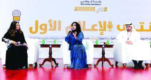 جامعة أبوظبي تنظم منتدى الإعلام في عام الخير