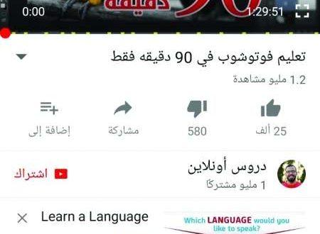«يوتيوب» يزاحم المعلّم على تدريس الطلاب