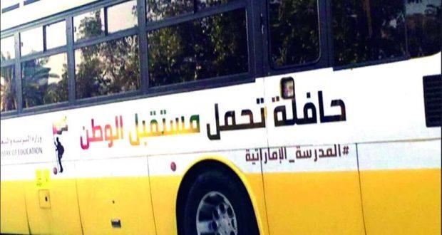 400 حافلة تعرّف بالمدارس الإماراتية