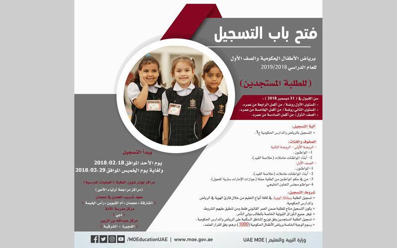 تسجيل الطلبة بالمدارس الحكومية للعام الدراسي المقبل يبدأ 18 الجاري