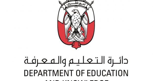 فتح باب التسجيل في برنامج المنح والبعثات الدراسية 2018-2019