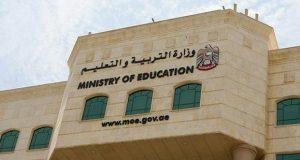 «التربية» تدعو إلى التطوع بالمدرسة الإماراتية خلال الإجازة