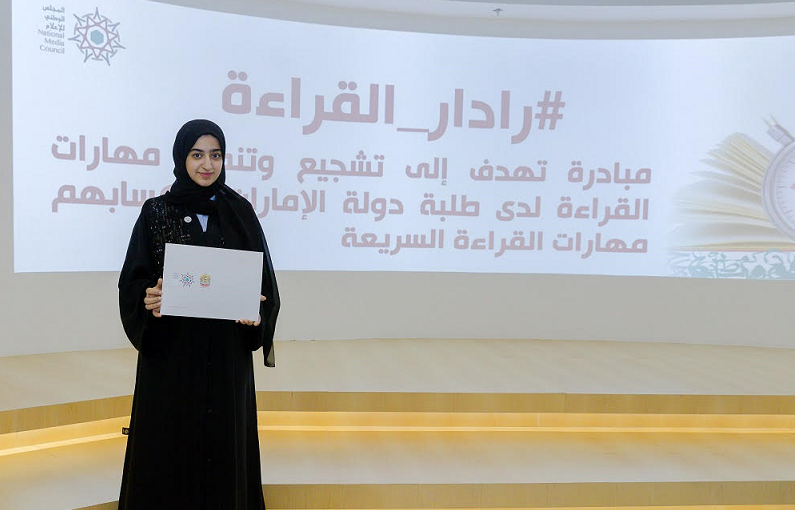 (الوطني للإعلام) و(التربية والتعليم) يعلنان أسماء الفائزين بمسابقة رادار القراءة
