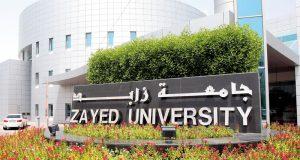 جامعة زايد تستكمل إجراءات الاعتماد الأكاديمي لبرامجها