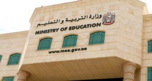 «التربية» تنفي إلغاء اختبارات مواد دراسية