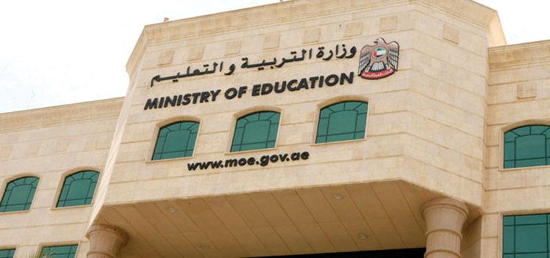 اختبارات طلبة المدرسة الإماراتية إلكترونية بالكامل