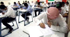 مدارس الدولة تبدأ امتحانات نهاية العام غداً