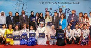 3 طلاب يفوزون في مسابقة اللغة الصينية بجامعة دبي