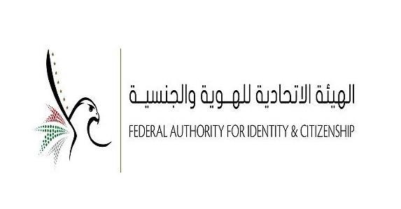 «أكاديمية الهوية والجنسية» تفتح باب التسجيل لطلبة الجامعات المواطنين