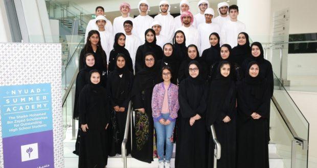 33 طالباً يشاركون في أكاديمية «نيويورك أبوظبي» الصيفية
