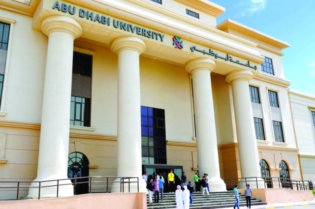 جامعة أبوظبي تُنجز توسعات في مرافقها بـ 20 مليون درهم