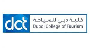 كلية دبي للسياحة تقدم 20 منحة بالتعاون مع مجموعة دبي للذهب